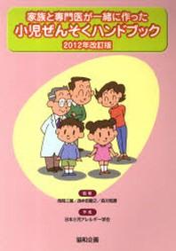 小兒ぜんそくハンドブック 2012改訂版