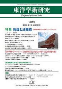 東洋學術硏究 58- 1