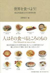 世界を食べよう! 東京外國語大學の世界料理
