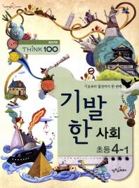 Think 100 기발한 사회 초등 4-1(2012)
