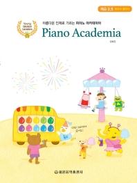 아름다운 인재로 기르는 피아노 아카데미아 레슨. 2.5 (테크닉 클리닉)