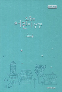 SLIM 어린이 성경(예배용)(민트)(소)(무색인)(개역개정)