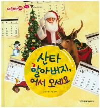 산타 할아버지 어서 오세요