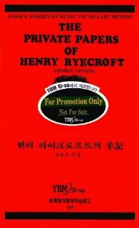 헨리라이크로프트의수기(49.세계명작영어학습문고)