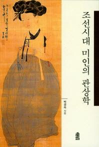 조선시대 미인의 관상학