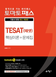토마토패스 TESAT(테샛) 핵심이론 + 문제집