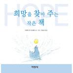 희망을 찾아 주는 작은 책