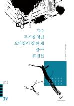 고수 무기질 청년 오막살이 집 한채 출구 휴전선 외(20세기 한국소설 39))