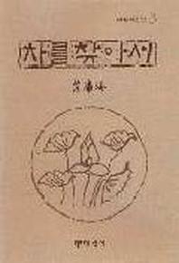 중요무형문화재 3(의식음식무예)