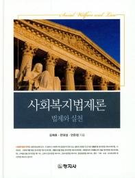 사회복지법제론: 법제와 실천
