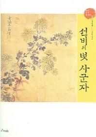 선비의 벗 사군자(보림한국미술관 08)