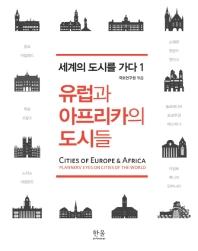 유럽과 아프리카의 도시들