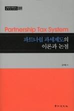 파트너쉽 과세제도의 이론과 논점