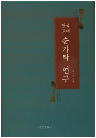 한국고대 숟가락 연구