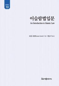 이슬람법입문