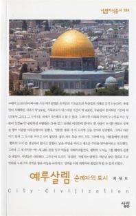 예루살렘 (순례자의 도시)