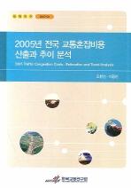 전국 교통혼잡비용 산출과 추이 분석(2005)