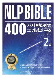 NLP Bible 400가지 변화방법 그 개념과 구조. 2