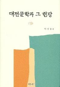 대전문학과 그 현장 (상)