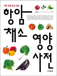 식탁 위에 놓고 보는 항암 채소 영양 사전