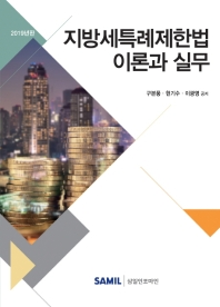 지방세특례제한법 이론과 실무(2019)