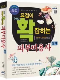 요점이 확 잡히는 피부미용사(필기)(2013)