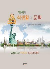 세계의 식생활과 문화