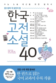 중고생이 꼭 읽어야 할 한국고전소설 40