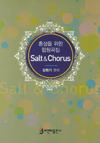 Salt Chorus