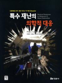 CBRNE(화학 생물 방사능 핵 폭발) 재난의 의학적 대응