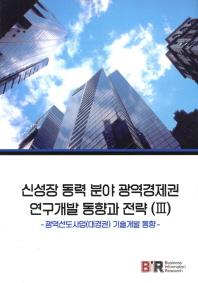 신성장 동력 분야 광역경제권 연구개발 동향과 전략. 3