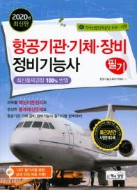 항공기관.기체,장비 정비기능사 필기(2020)