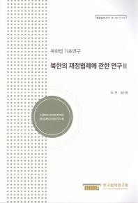 북한의 재정법제에 관한 연구. 2