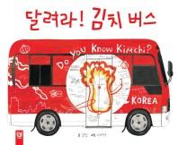 달려라 김치 버스