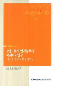 고용 복지 연계정책의 국제비교연구: 한중일 비교를 중심으로