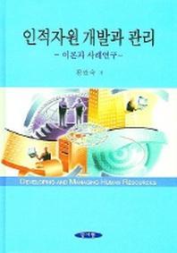 인적자원 개발과 관리 : 이론과 사례연구