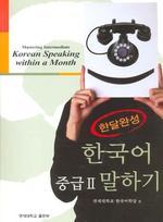 한국어 중급. 2: 말하기