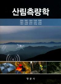 산림측량학