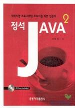 정석 JAVA 2(CD-ROM포함)