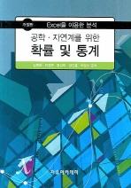 공학 자연계를 위한 확률 및 통계(개정판)