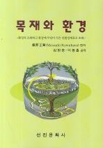 목재와환경
