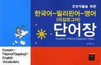 한국어 필리핀어 영어(따갈로그어) 단어장
