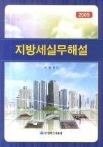 지방세실무해설(2009)