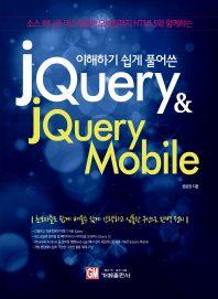 이해하기 쉽게 풀어쓴 jQuery  jQuery Mobile