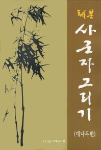 체본 사군자 그리기: 대나무 편