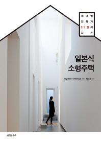 세대별 건축가 21인이 지은 일본식 소형주택
