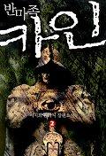 반마족 카인 2