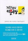 정승혜의 카툰극장