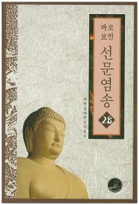 바로보인 선문염송. 28