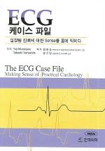 ECG 케이스 파일